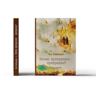 Лев Бабушкин. Книга «Зачем прекрасное прекрасно?»