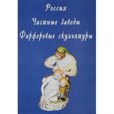 Частные заводы. Фарфоровые скульптуры. Свиридов Д. Н.