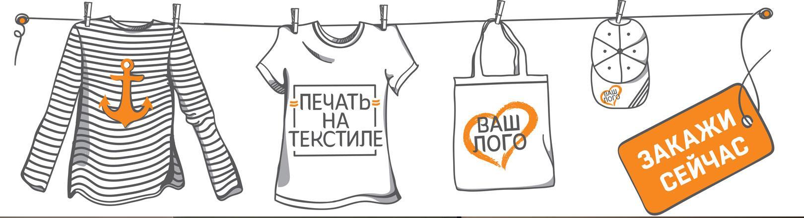 Печать на текстиле в СПб